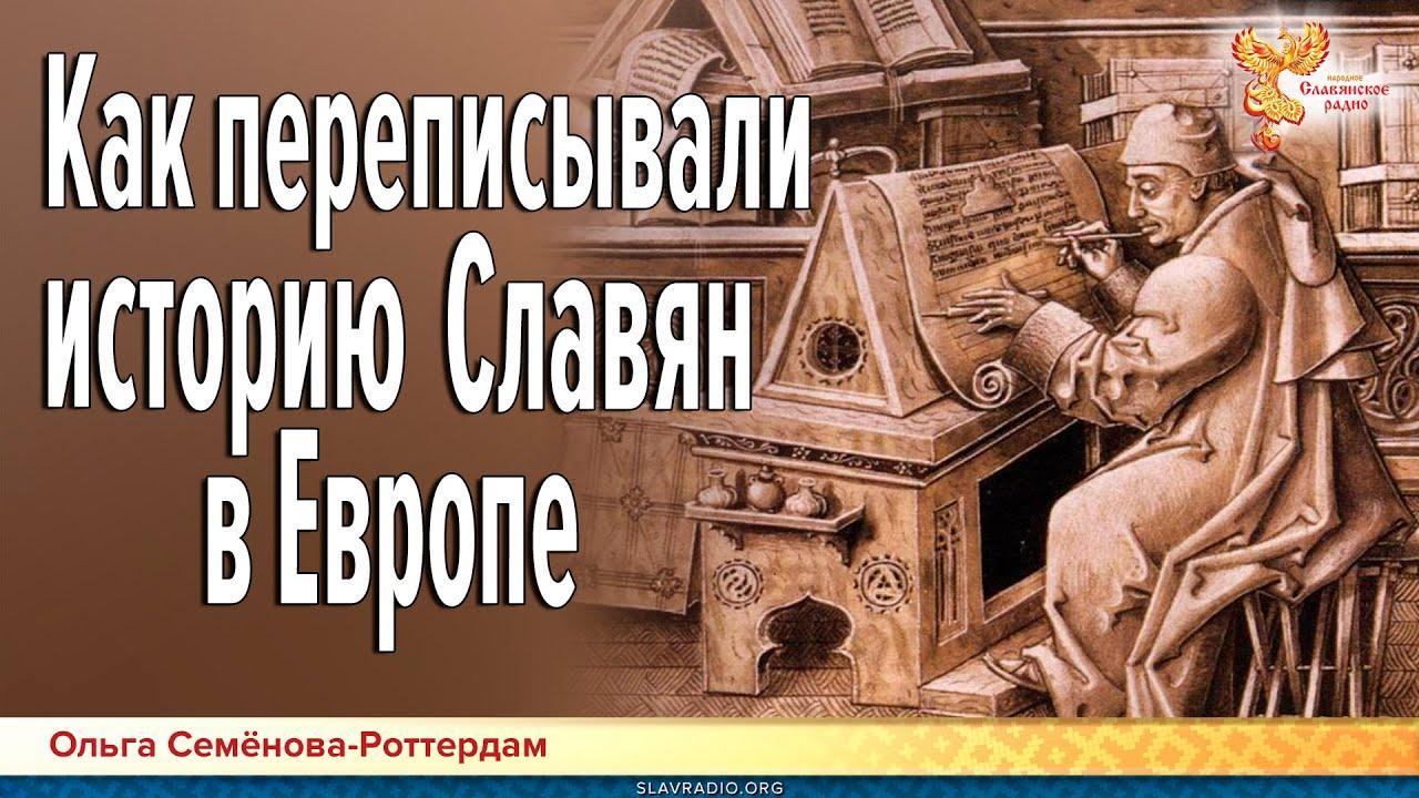 Как переписывали историю Славян в Европе