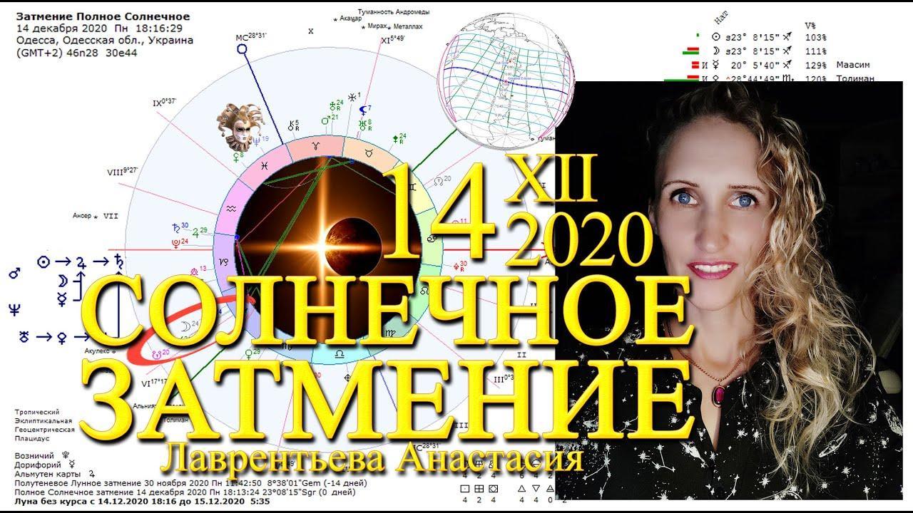 Солнечное Затмение 14 декабря 2020: СУД и переустройство мира. Анастасия Лаврентьева