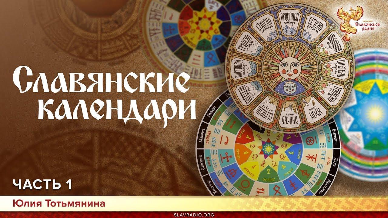 Славянский мир был очень многомерен. Часть 1