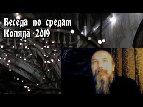 Беседы с астрологом по средам. Олег Боровик (25.12.19)