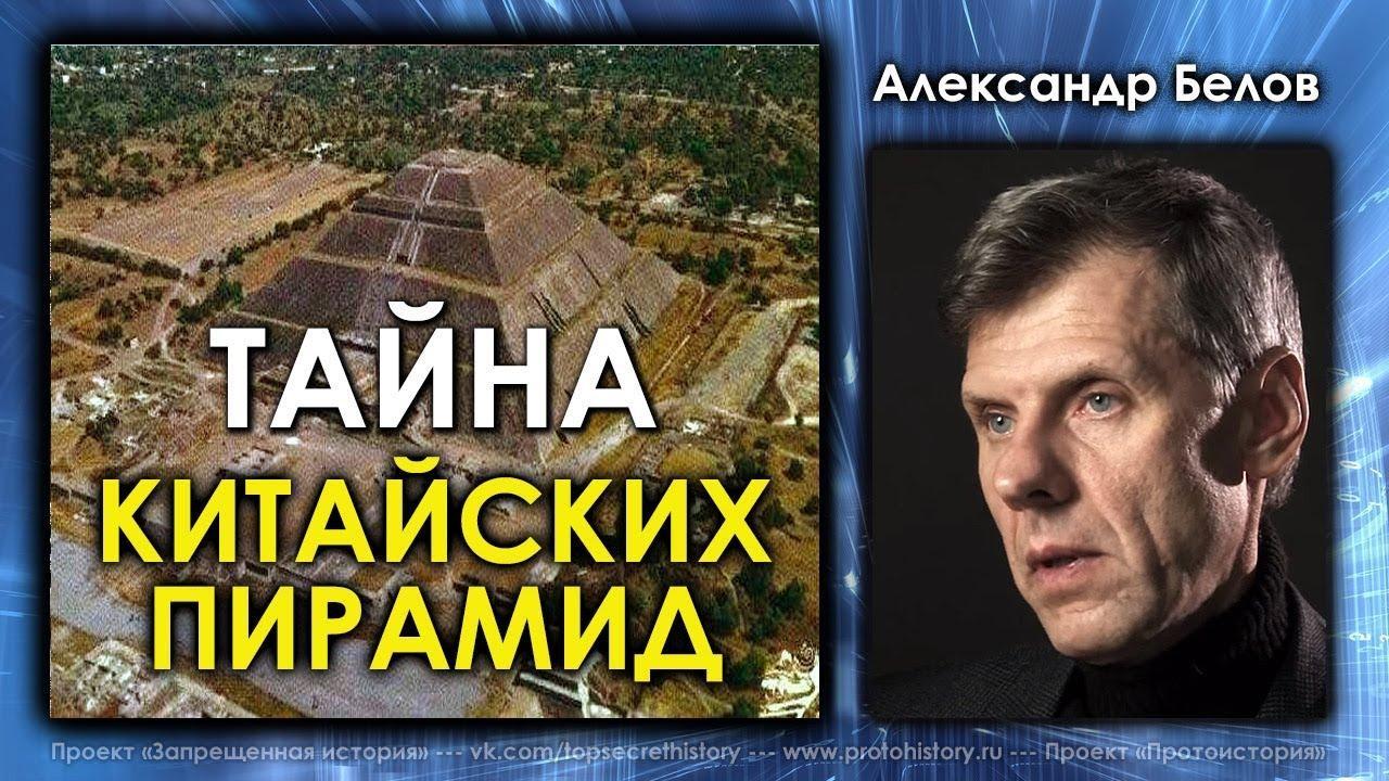 Тайна китайских пирамид. Александр Белов