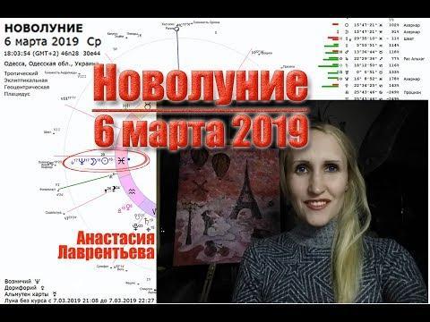 Новолуние 6 марта 2019. Анастасия Лаврентьева