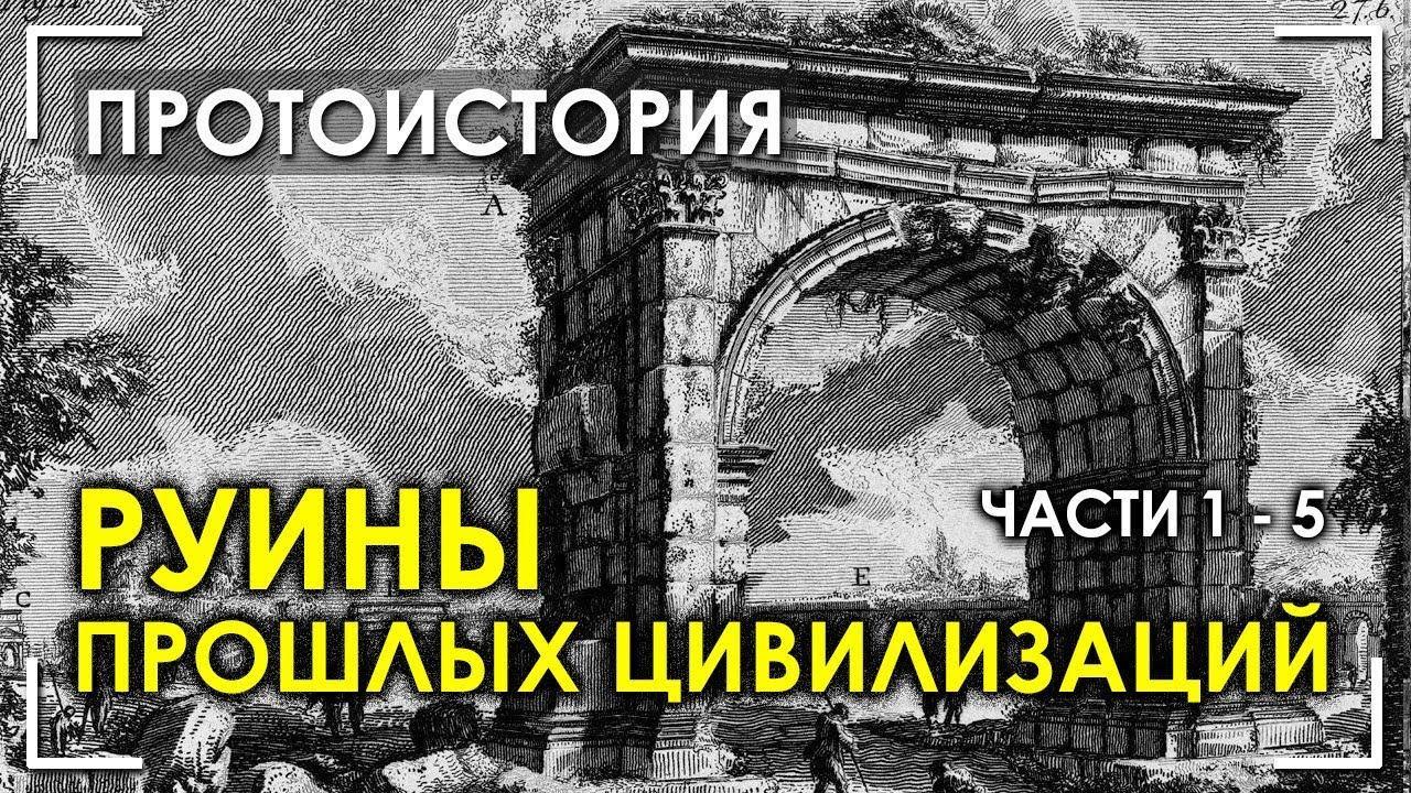 Руины прошлых цивилизаций