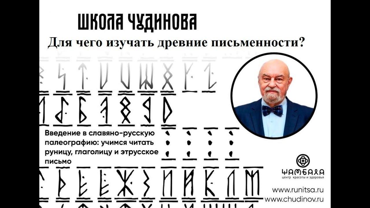 Для чего нужно изучать древние письменности? Валерий Чудинов