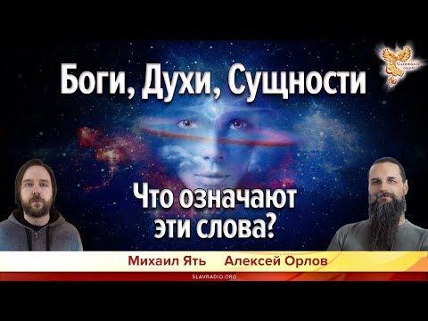 Боги, Духи, Сущности