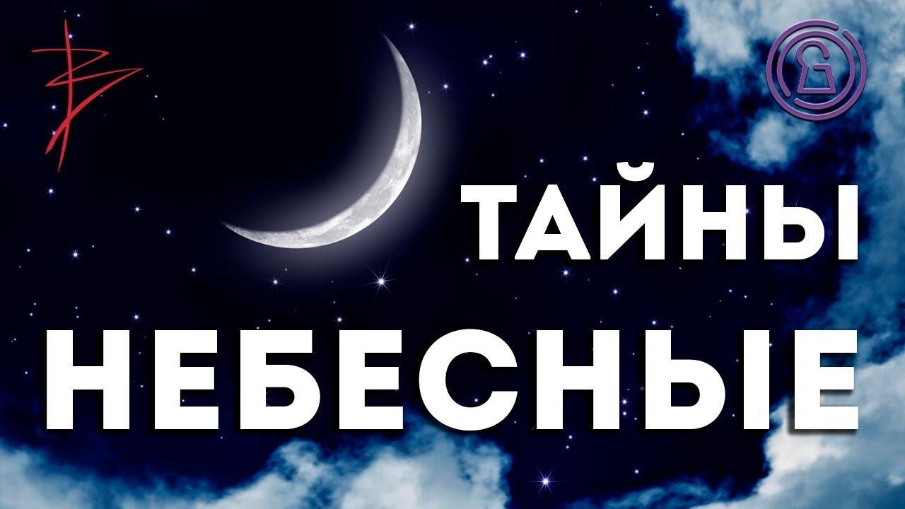 Небесные тайны. Тайна с Виталием Сундаковым