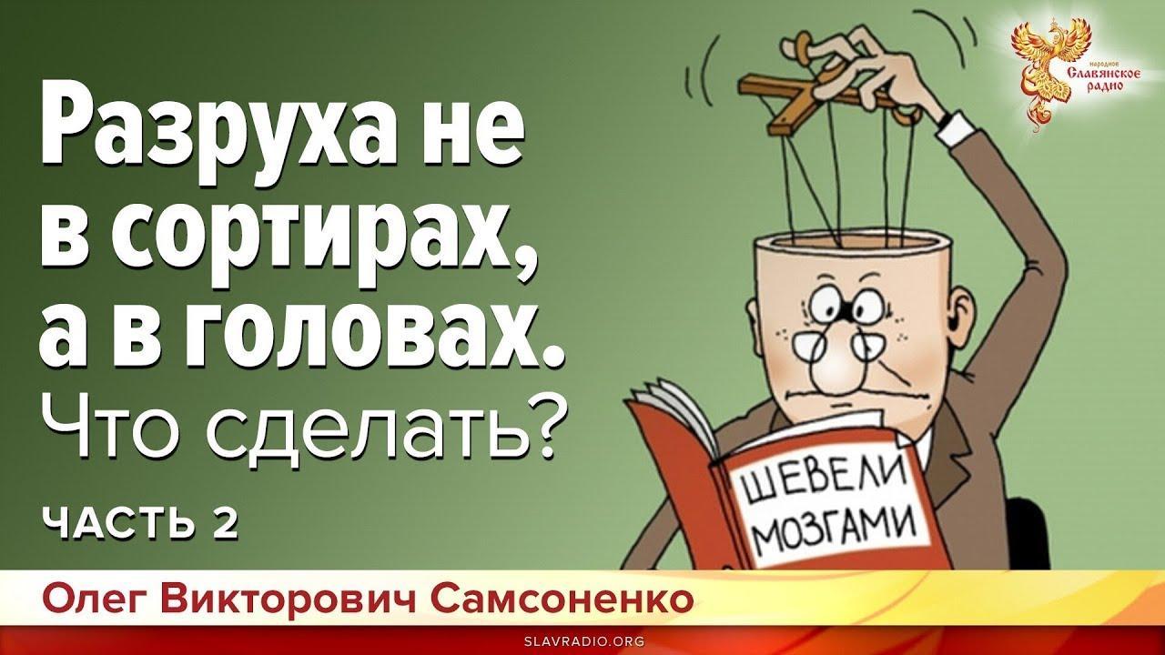 Современная ситуация в России. Причинно-следственные связи. Часть 2