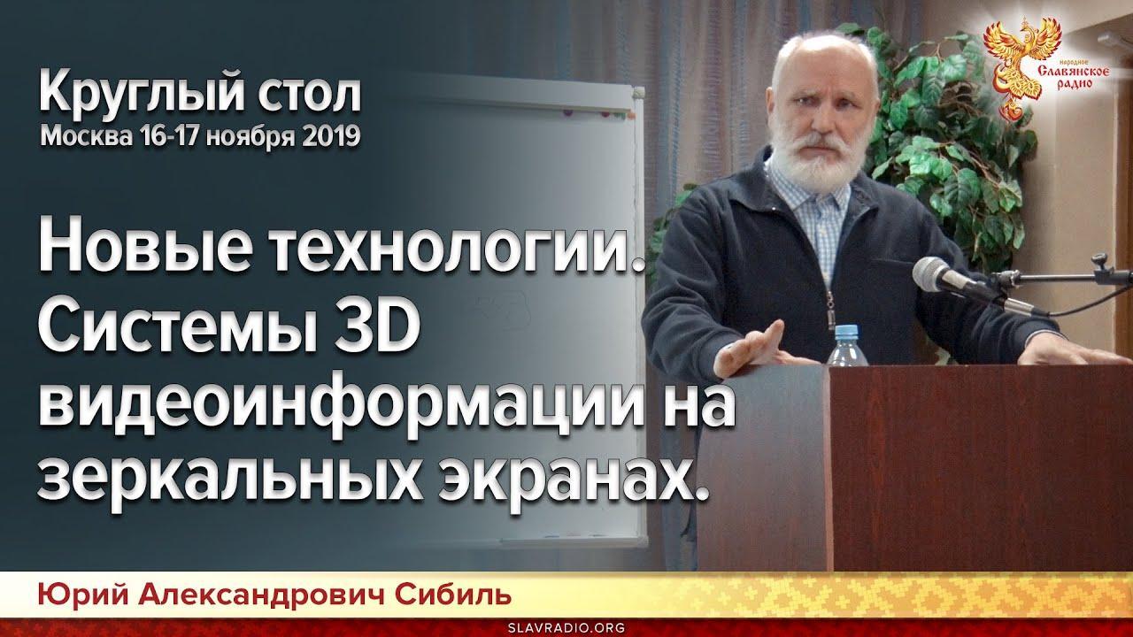 Новые технологии. Системы отображения 3D-видеоинформации на зеркальных экранах