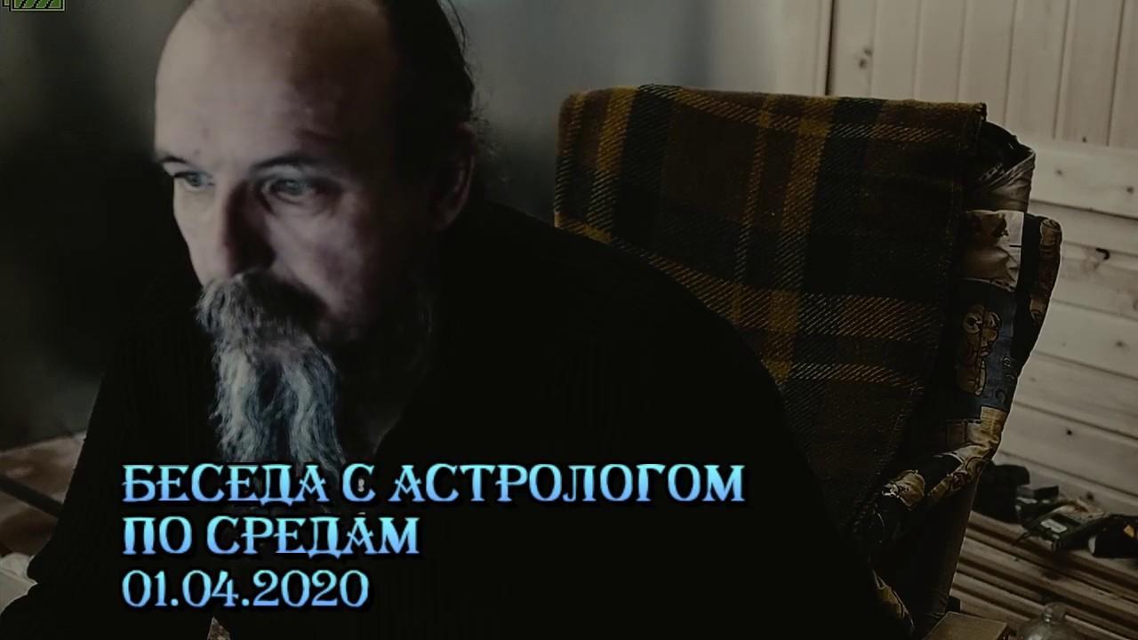 Беседы с астрологом по средам. Олег Боровик (02.04.20)