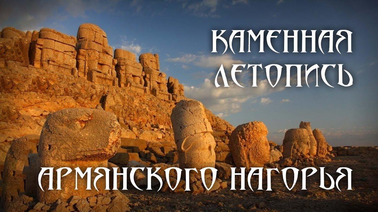 Страна Камней: родина драконов и астрономическая обсерватория