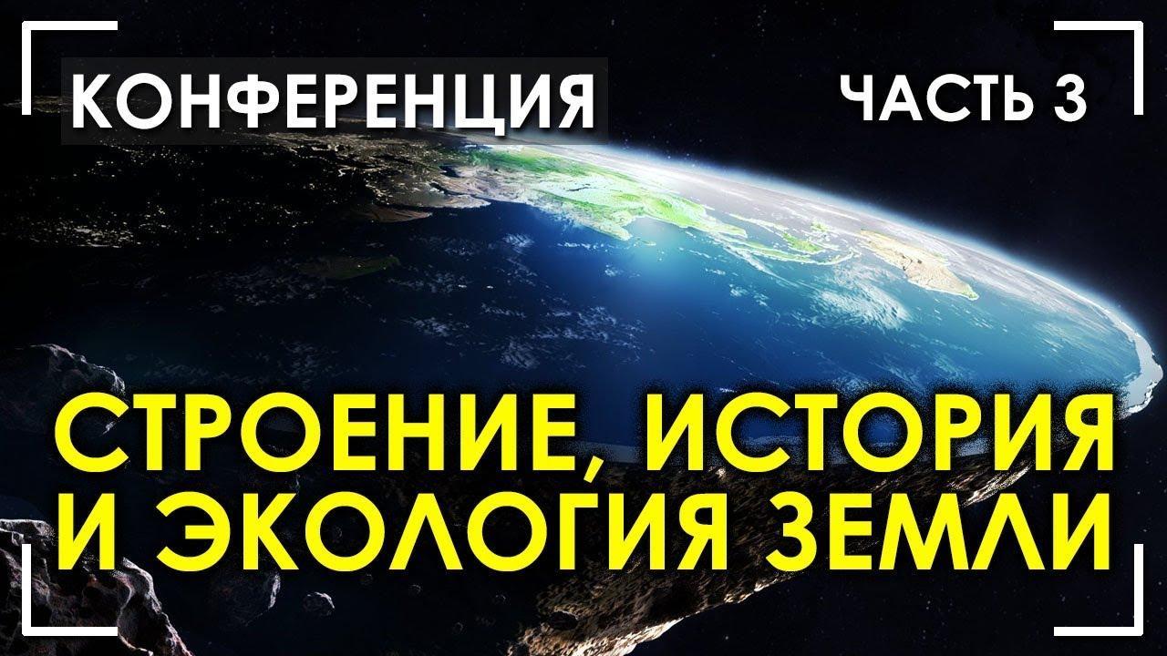 """Конференция """"Строение, история и экология Земли"""". Часть 3"""