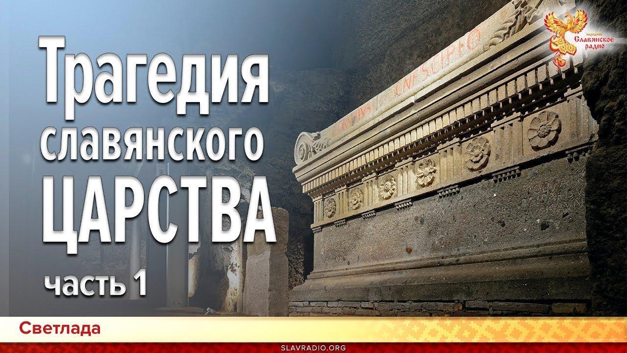 Родная речь, славянский язык. Часть 1