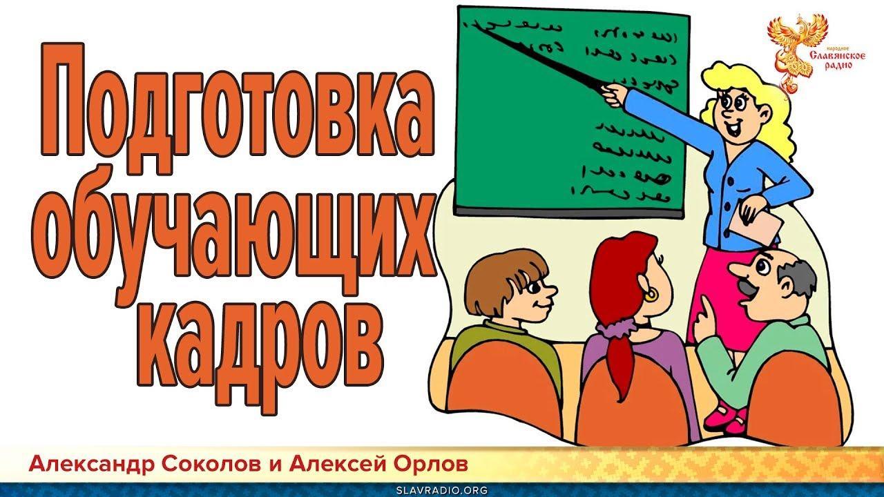 Подготовка обучающих кадров