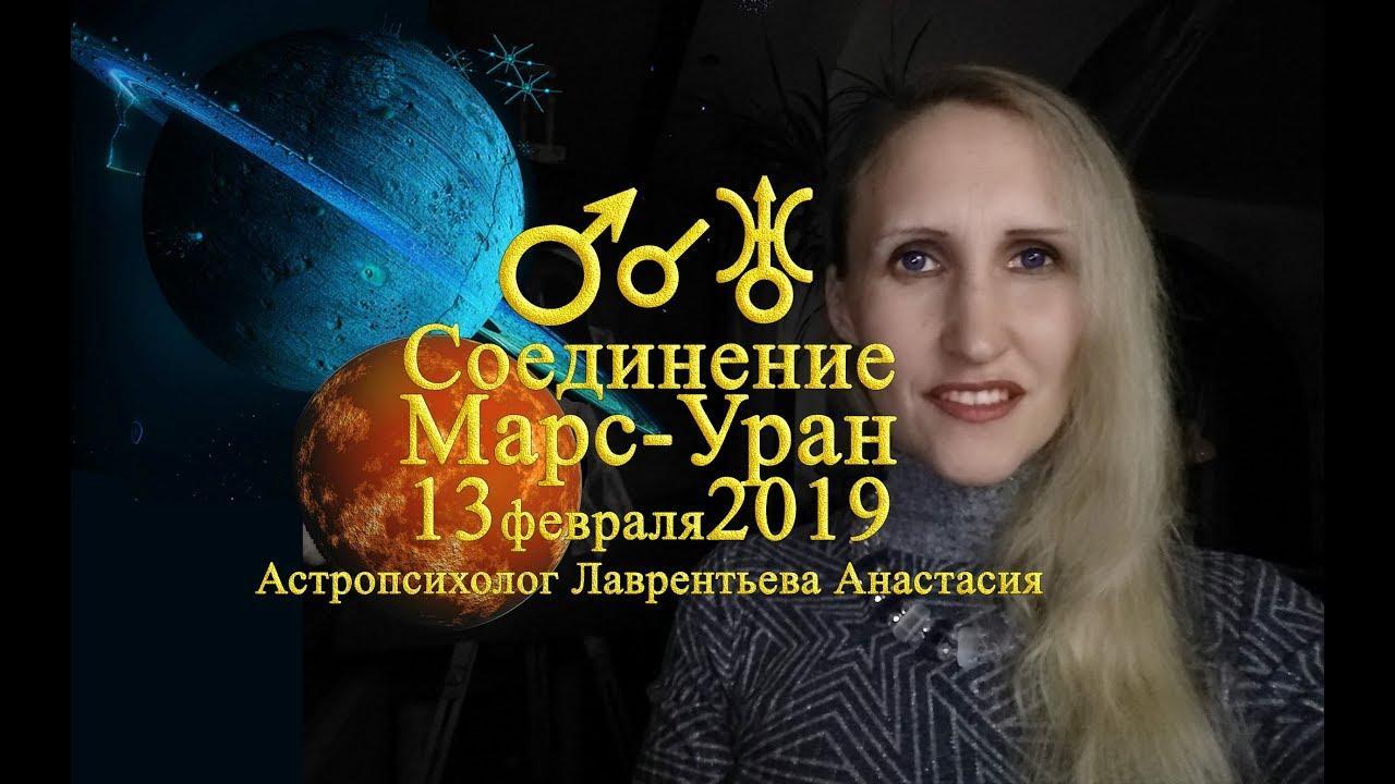 Соединение Марс-Уран 13 февраля 2019: Астрология и глубокий анализ. Анастасия Лаврентьева