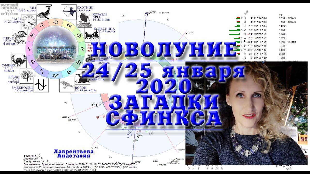 Загадки и испытания Новолуния 24/25 января 2020. Анастасия Лаврентьева