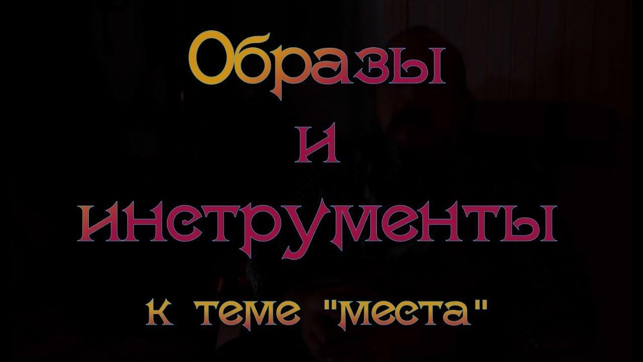 Образы и инструменты. Олег Боровик