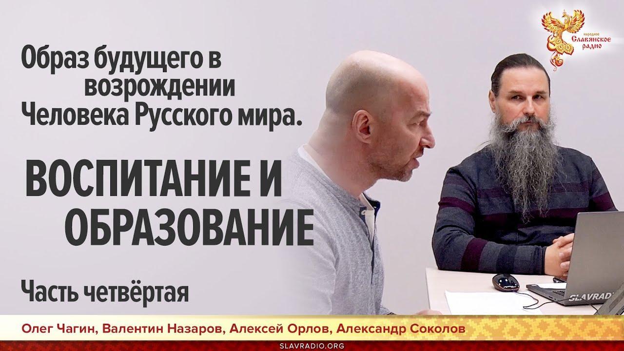 Воспитание и образование. Образ будущего в возрождении человека русского мира