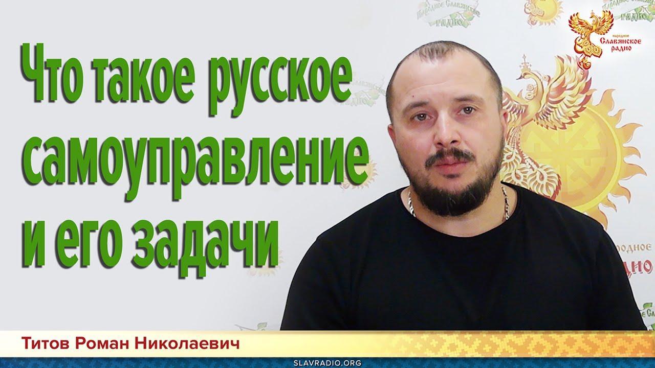 Что такое русское самоуправление и его задачи
