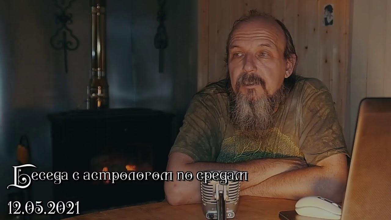 Беседы с астрологом по средам. Олег Боровик (12.05.21)