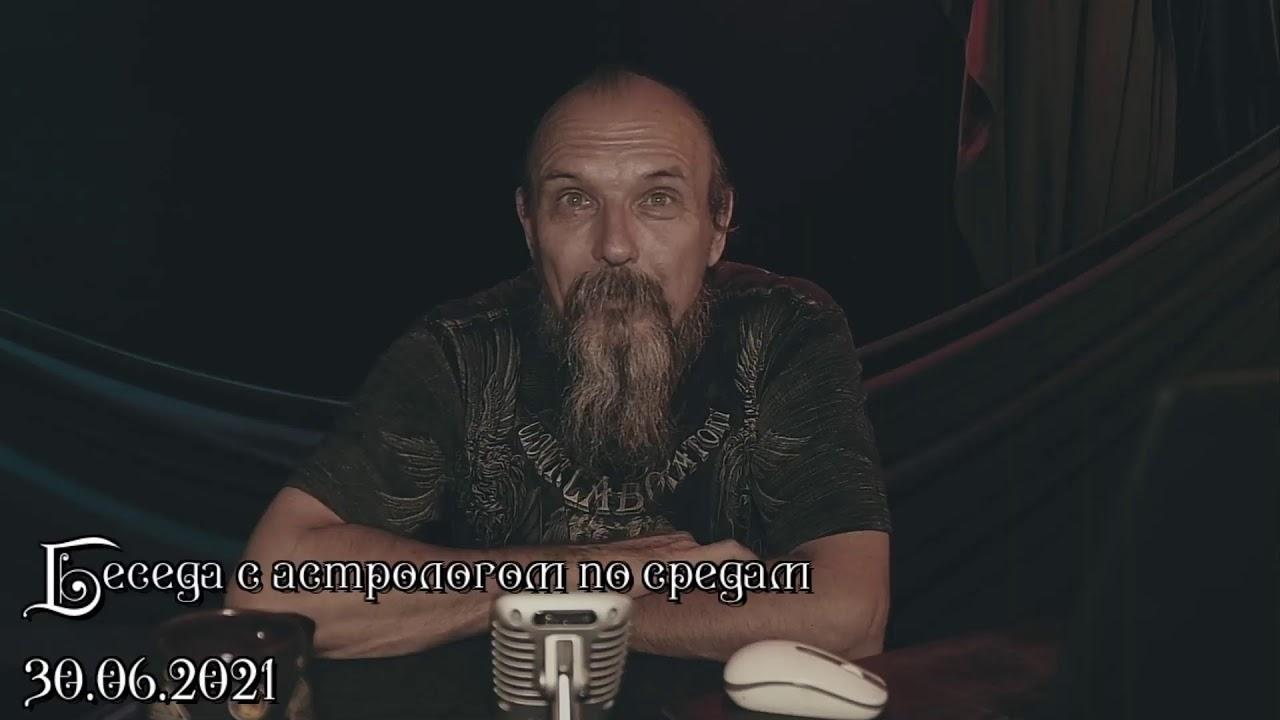 Беседы с астрологом по средам. Олег Боровик (30.06.21)