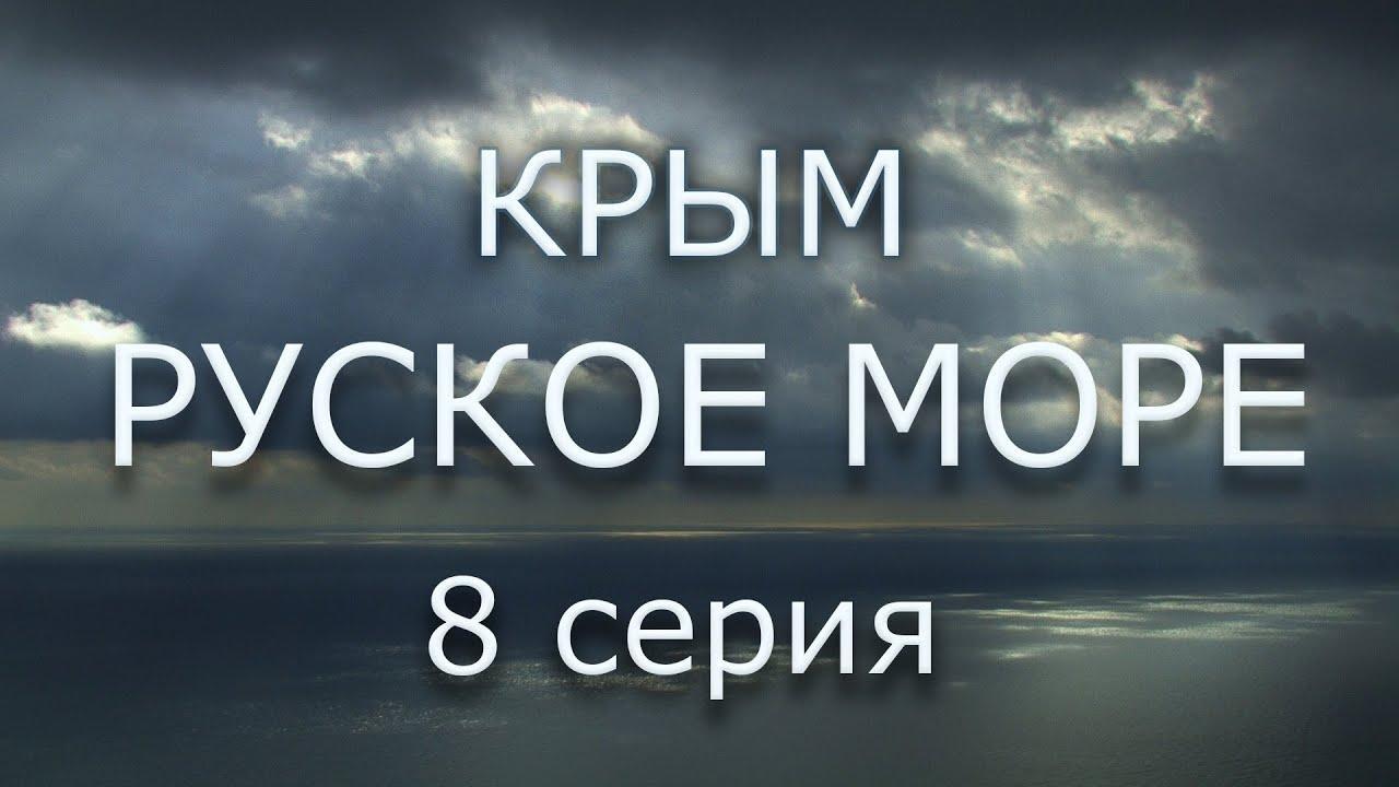 Крым. Русское море. Серия 8