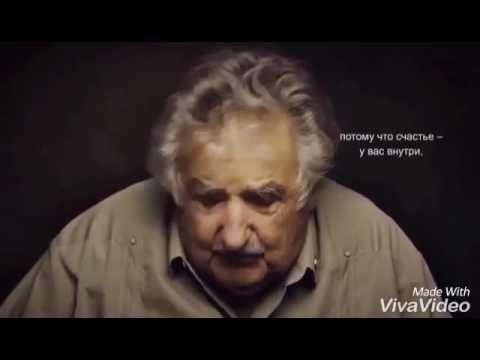 Смысл Жизни от бывшего президента Уругвая