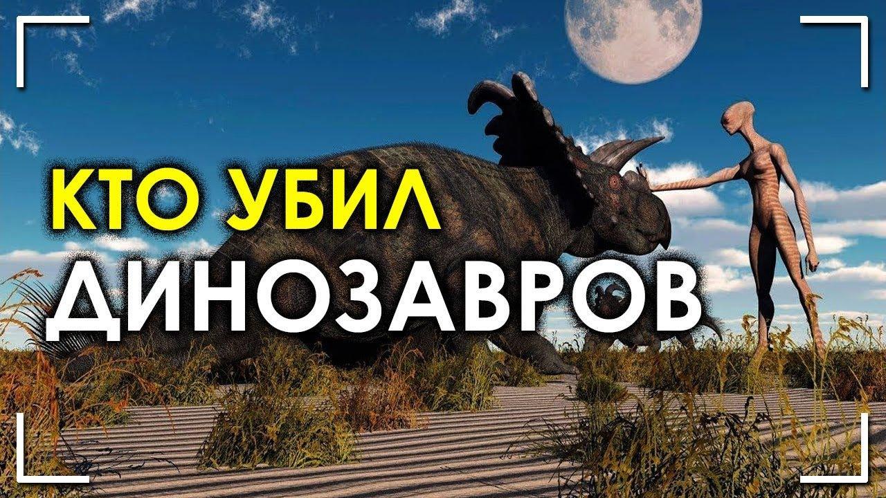 Кто убил динозавров