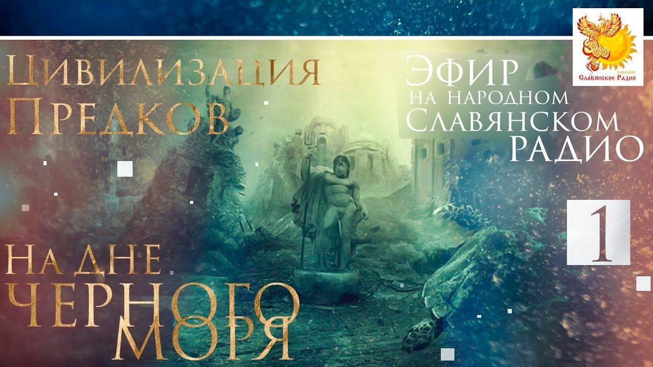 Цивилизация предков на дне Чёрного моря. Часть 1