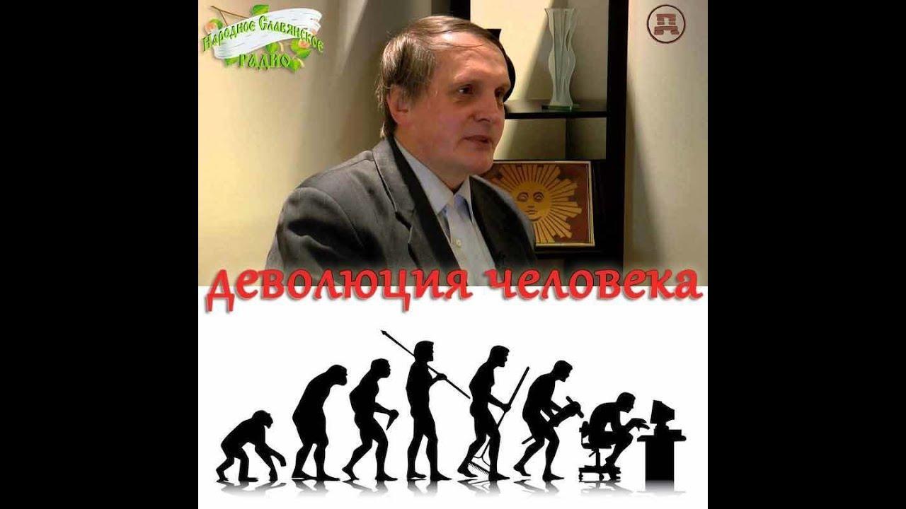 Деволюция человека. Сергей Салль