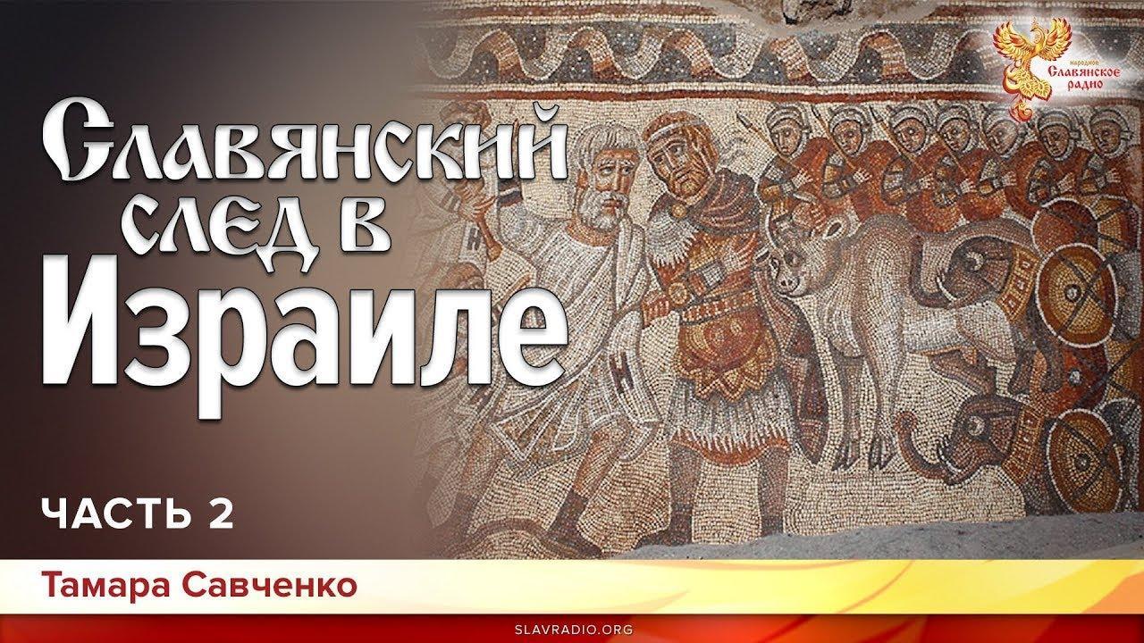 Славянский след в Израиле. Русь ведическая в прошлом. Часть 2