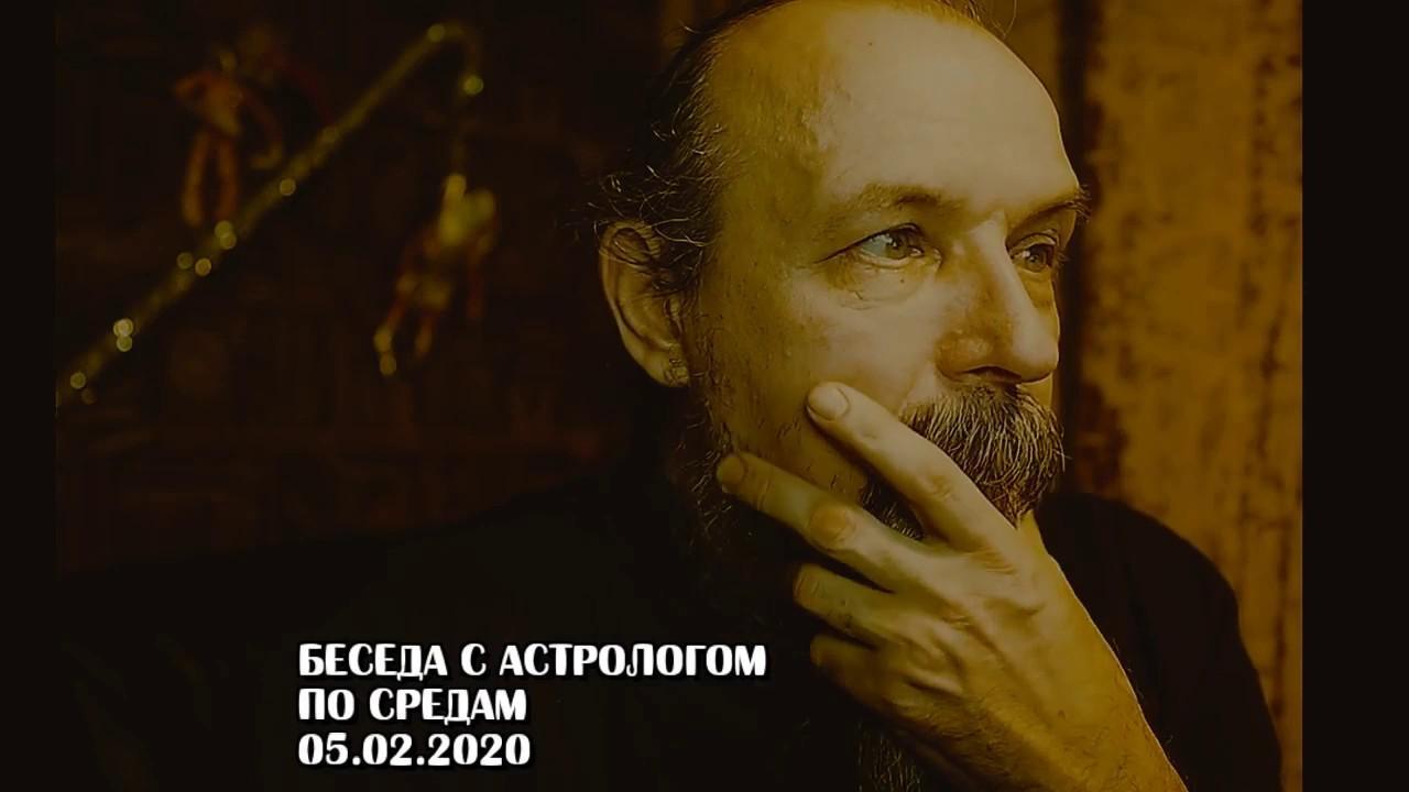 Беседы с астрологом по средам. Олег Боровик (05.02.20)
