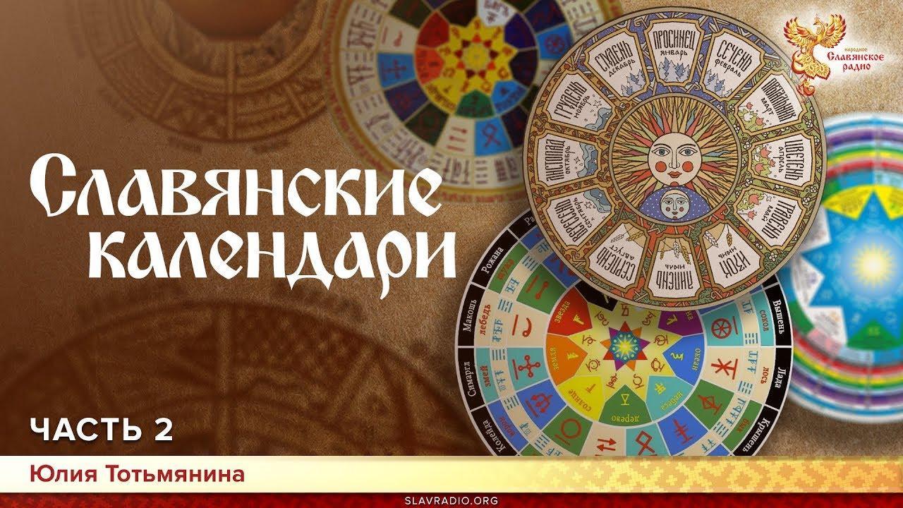 Славянский мир был очень многомерен. Часть 2
