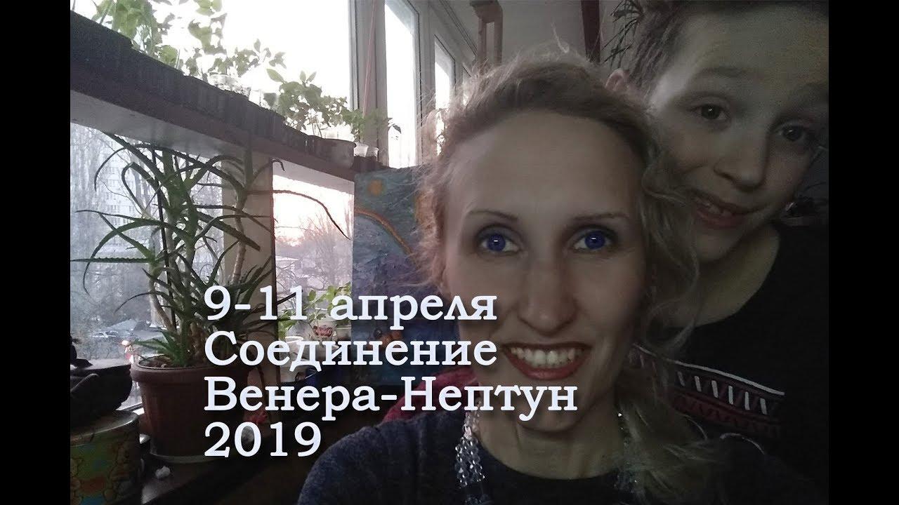 Соединение Венера-Нептун в Рыбах 9-11 апреля 2019. Анастасия Лаврентьева