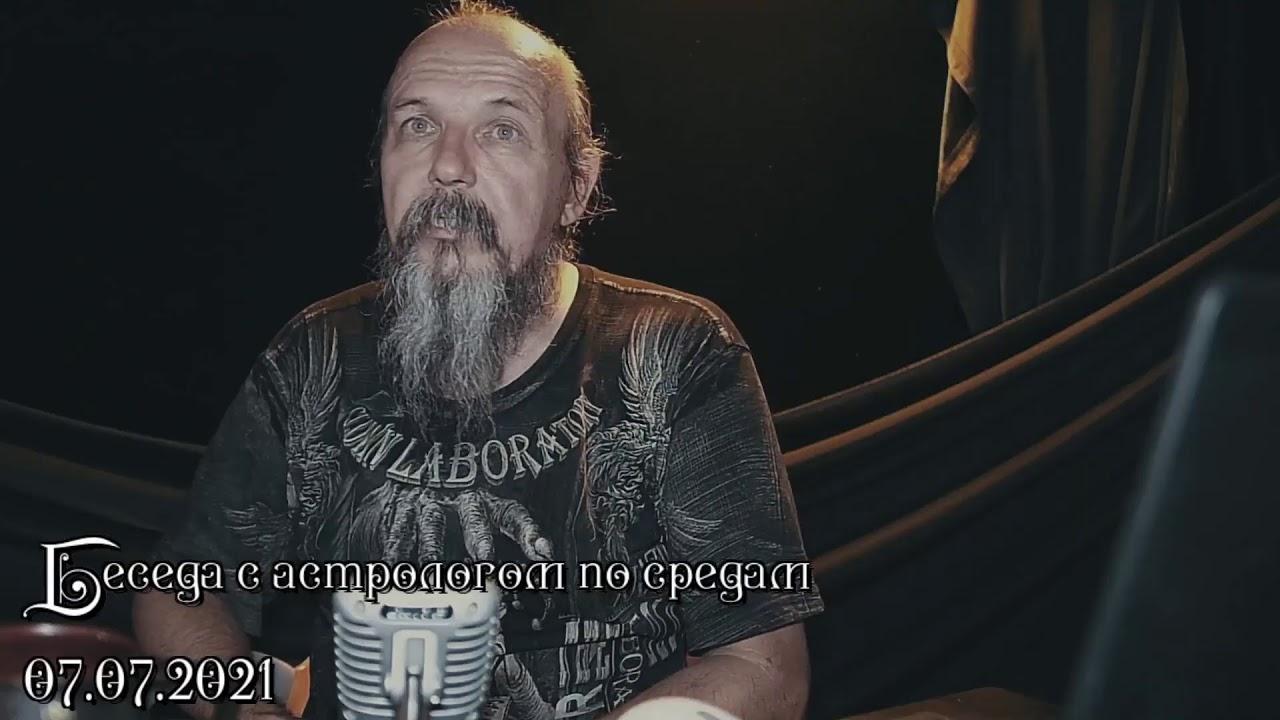 Беседы с астрологом по средам. Олег Боровик (07.07.21)