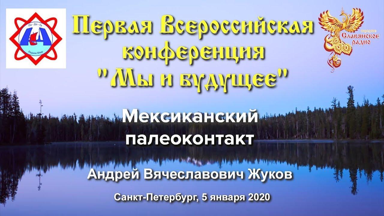 Мексиканский палеоконтакт. Санкт-Петербург (05.01.20)