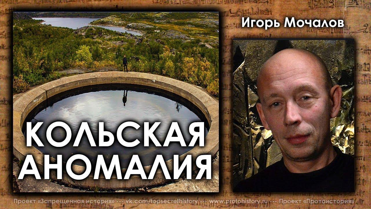 Кольская аномалия. Игорь Мочалов