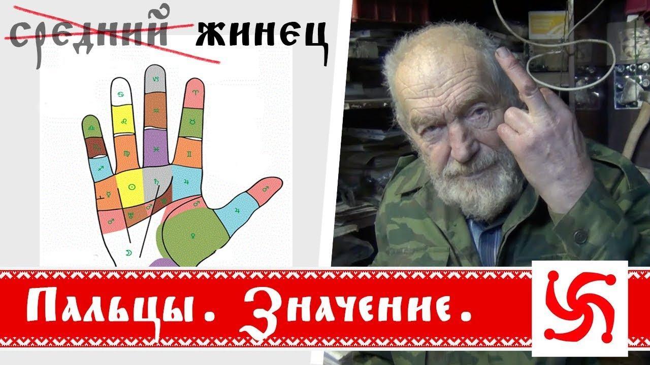 Русские названия пальцев. Алтайский Старец (Борис Володарский)