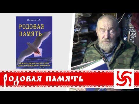 """Книга """"Родовая память"""" (Сидоров Г.А). Борис Володарский"""