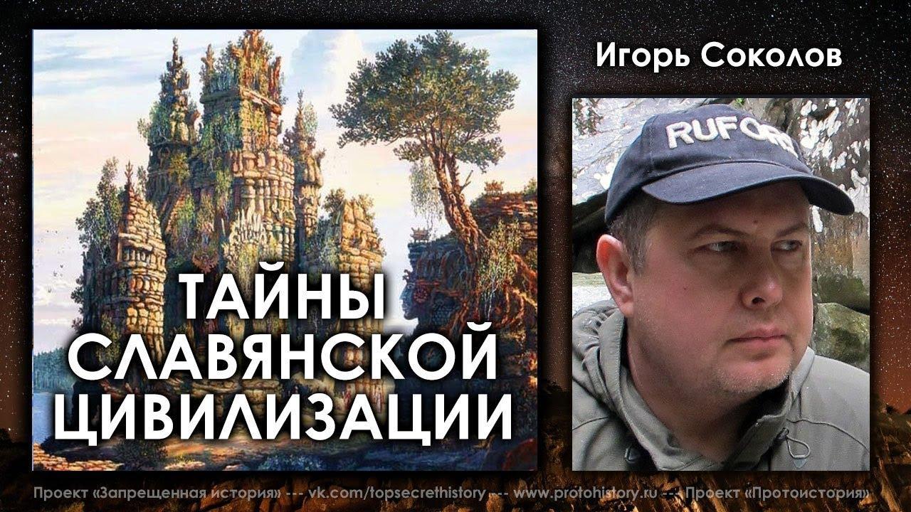 Тайны славянской цивилизации. Игорь Соколов