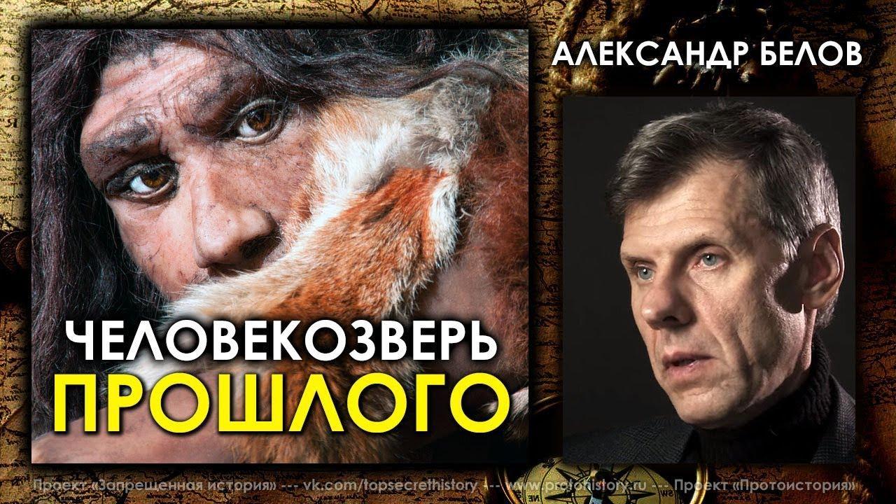 Человекозвери прошлого. Александр Белов