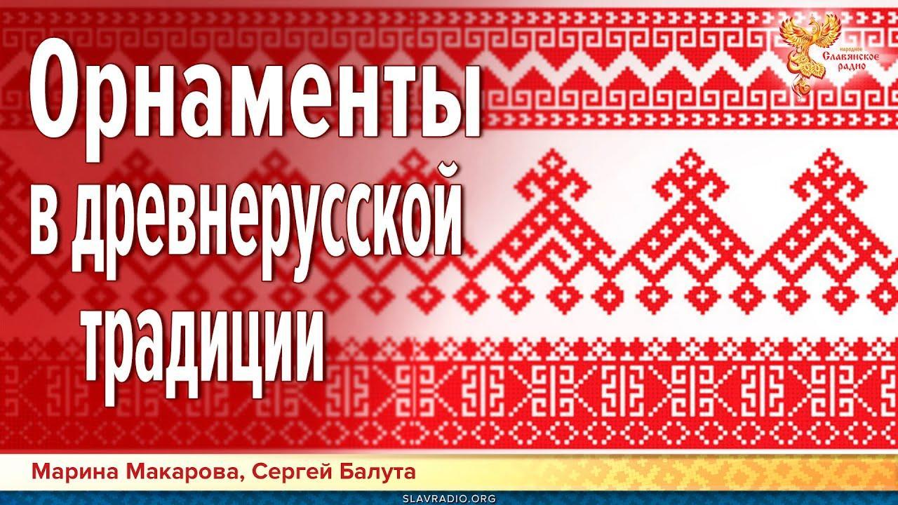 Орнаменты в древнерусской традиции