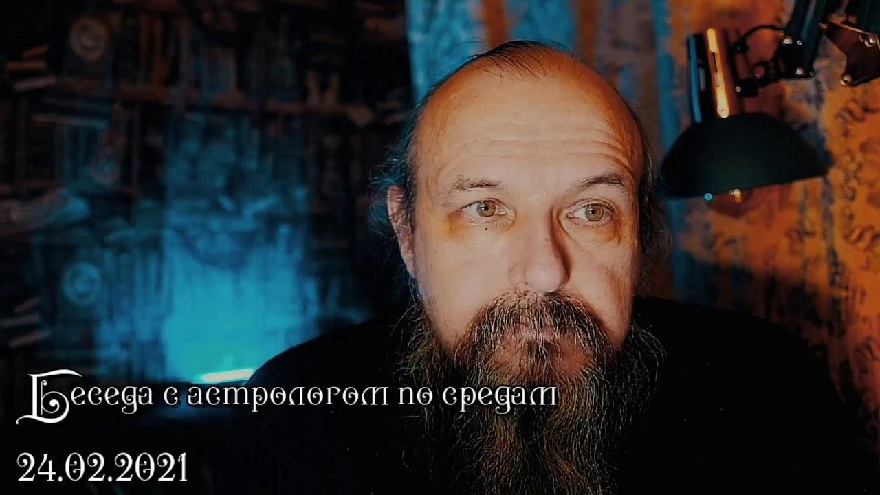 Беседы с астрологом по средам. Олег Боровик (24.02.1990)