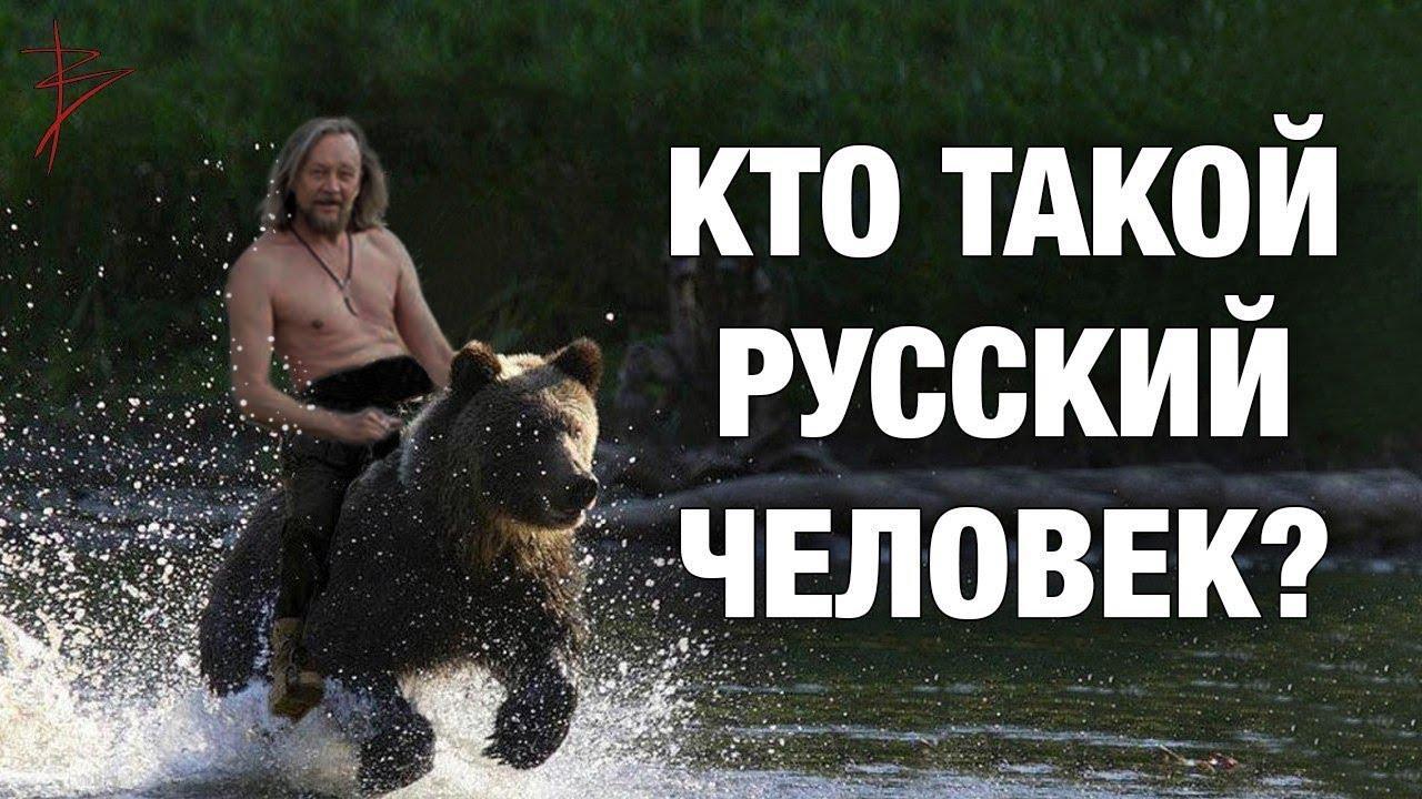 Что значит быть русским человеком. Что такое русский дух? Как нам снова стать русскими?
