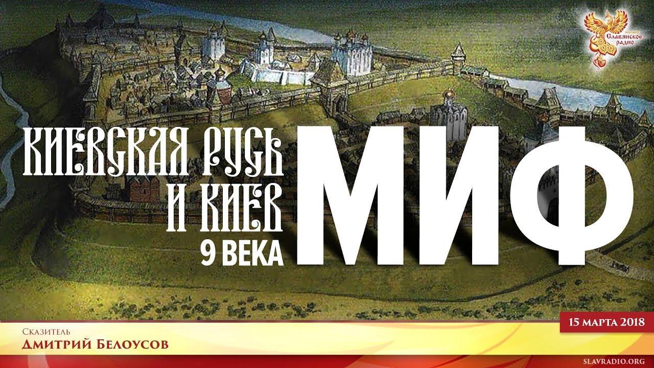 Киевская Русь и Киев в 9 веке - миф. Часть 1