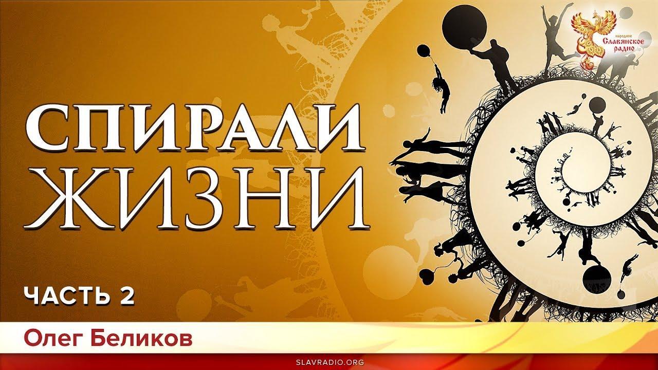 Древние знания о мироустройстве и символ спирали. Часть 2