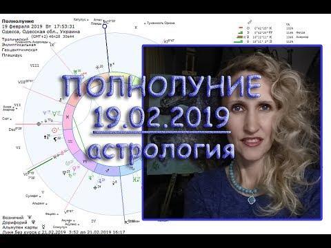 Полнолуние 19 февраля 2019. Анастасия Лаврентьева