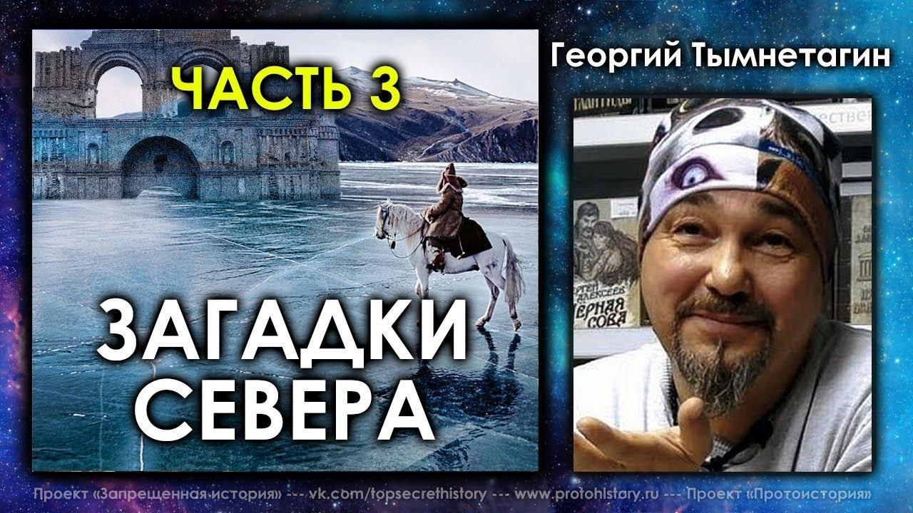 Загадки Севера. Часть 3. Георгий Тымнетагин, Андрей Жуков