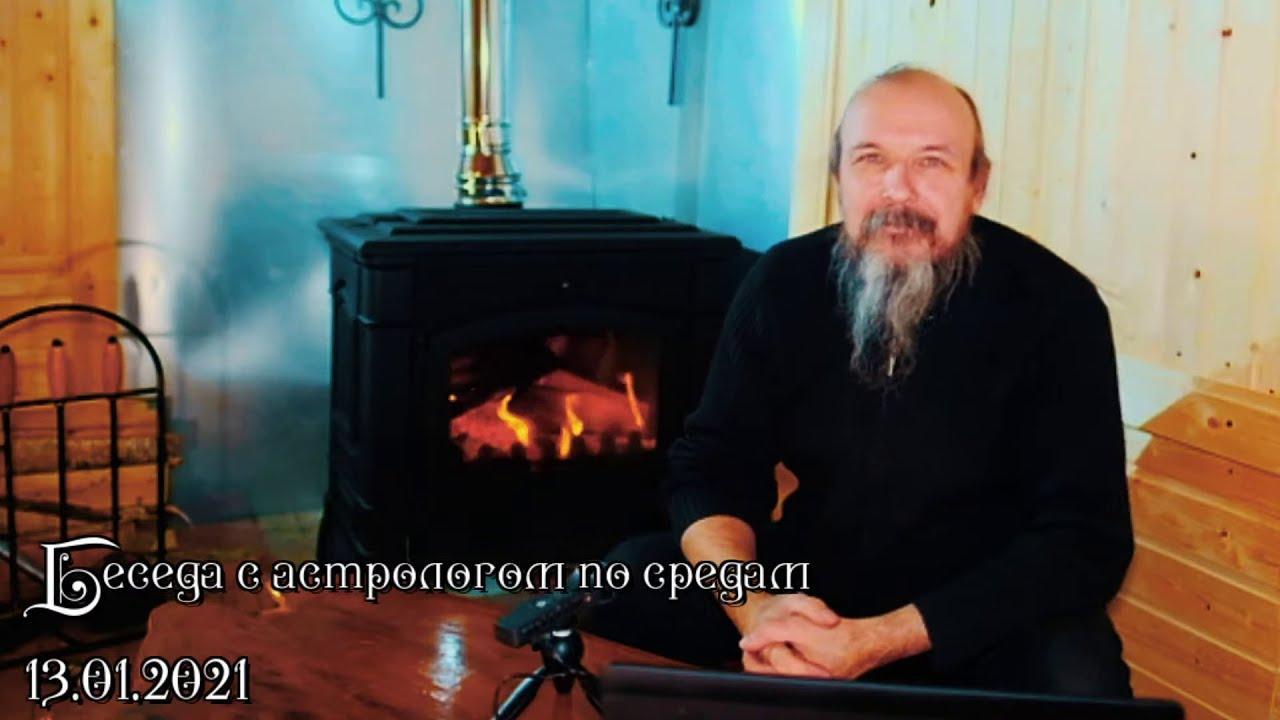 Беседы с астрологом по средам. Олег Боровик (13.01.21). Часть 1