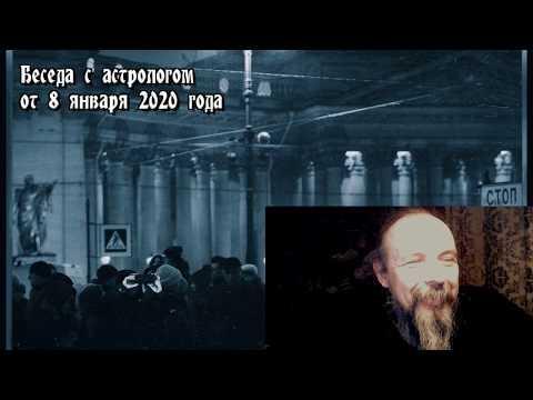 Беседы с астрологом по средам. Олег Боровик (08.01.20)