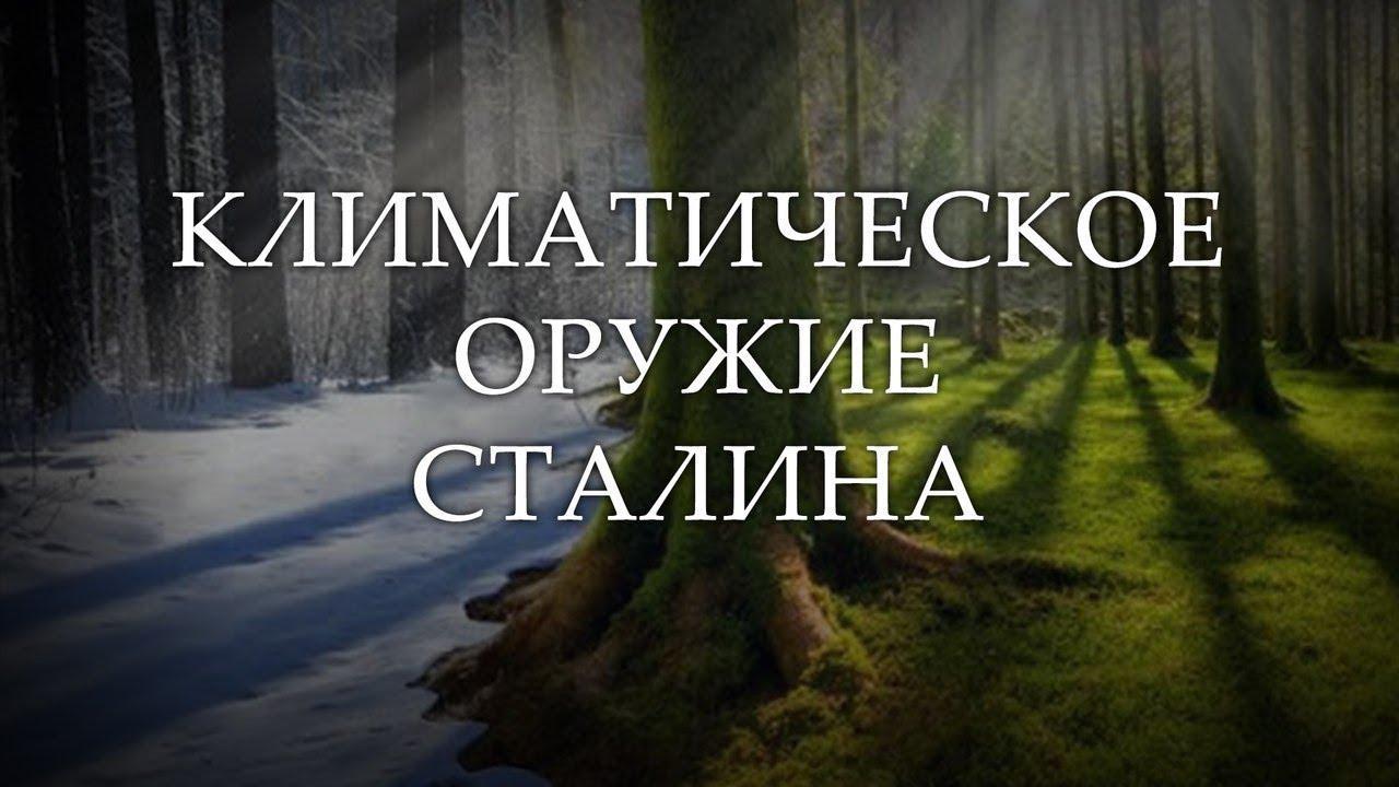 Климатическое оружие Сталина